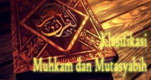 al-quran-muhkam