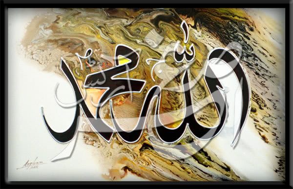 Allah-Rasul_20150628_111019
