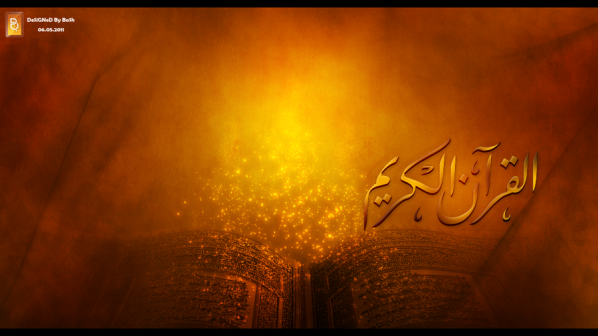 al_quran_al_kareem_02_by_bash4-d3foxy7