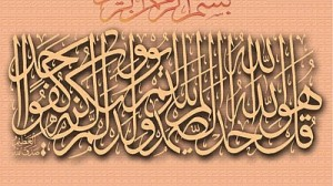 sura-al-ikhlas_1508591687