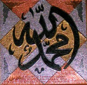 allah-muhammad-wallpaper