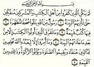 AL-BAYYINAH 1-5